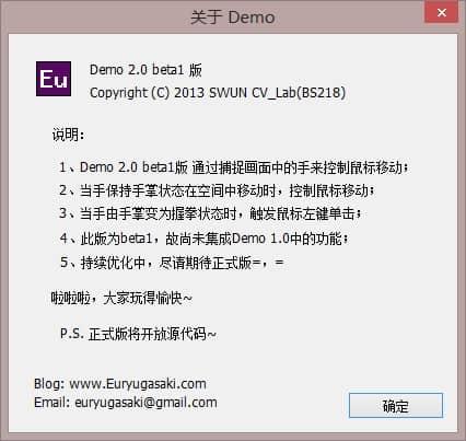 图3 软件界面